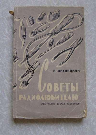Советы радиолюбителю 1964 г. (практически антиквариат)))