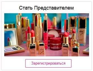 Бесплатная онлайн-регистрация Avon