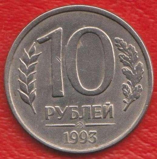 Россия 10 рублей 1993 г. ММД