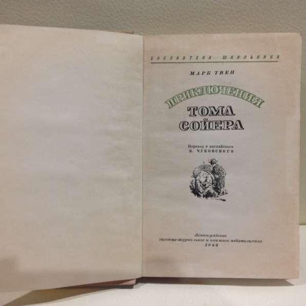 1946г издание Марк Твен Приключения Тома Сойера