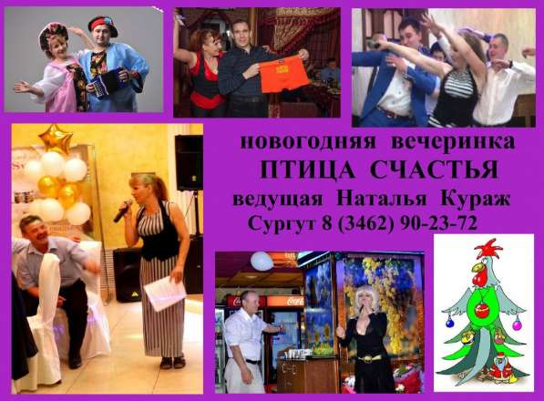 Новогодние вечеринки, Сургут и ХМАО