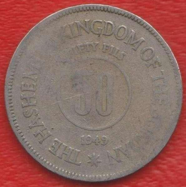 Иордания 50 филс 1949 г.
