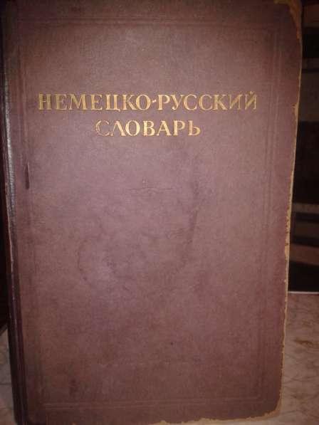 Немецко -Русский словарь 1947 год издания
