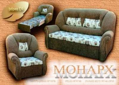 Мягкая мебель Монарх Мебель от производителя Диван Монарх