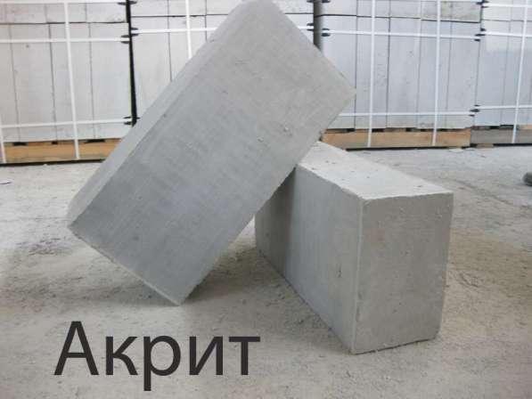 """Газобетон """"Акрит"""" - купи СЕЙЧАС, плати меньше!"""