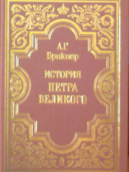 Главные труды российского историка