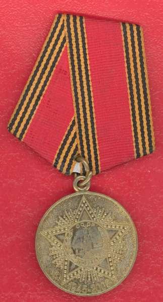 Медаль 60 лет Победы в Великой Отечественной войне ММД