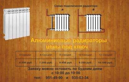 Установка радиаторов отопления и счетчиков воды.