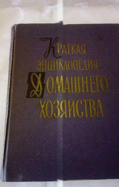 Букинистическая энциклопедия домашнего хозяйства