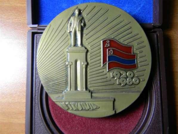 """Настольная медаль """"60 лет Арм. ССР"""""""
