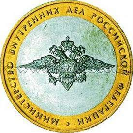 10 рублевые монеты(Большие). Города.