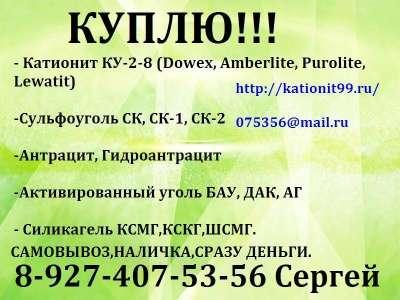 Куплю Покупаю смолу катионит КУ-2-8. КУ-2-8 Смола ионообменная
