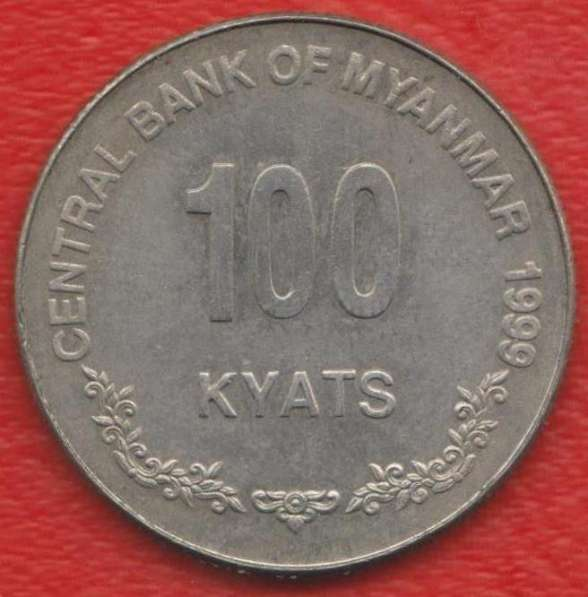 Бирма 100 кьят 1999 г.