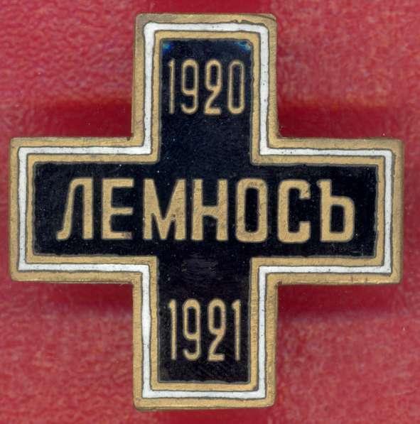 Крест Лемнос Эмиграция Белое движение
