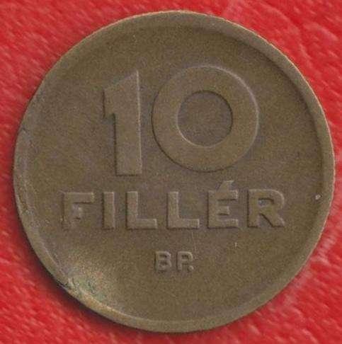 Венгрия 10 филлеров 1948 г. Редкий год