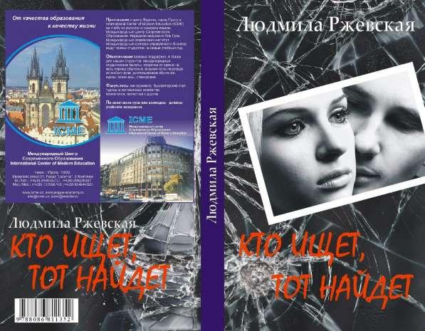 Новые романы