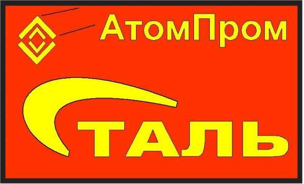 Продажа чёрно и нержавеющего металлопроката по низким ценам в Екатеринбурге фото 7