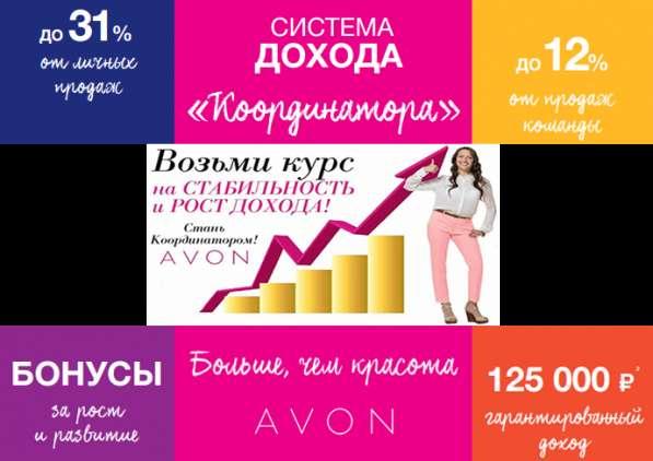 Сотрудничество с Avon