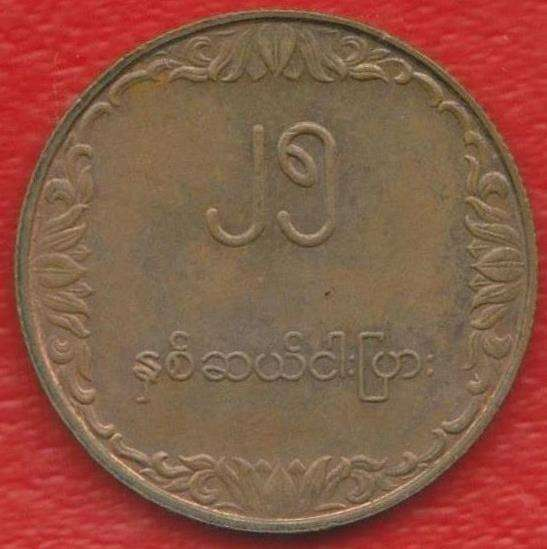 Бирма 50 пья 1975 г. ФАО
