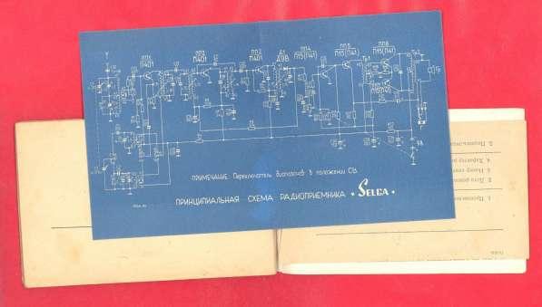 Радиоприемник Селга Selga Описание инструкция паспорт в Орле