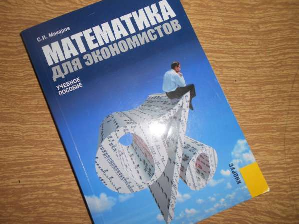 Математика для экономистов С.И.Макаров