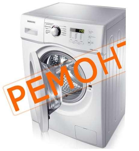 Объявления по ремонту стиральных машин в городе москва район красногвардейский сервисный центр стиральных машин bosch Фортунатовская улица