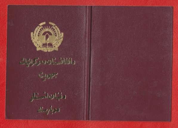 Афганистан документ удостоверение к ордену с печатью №1 в Орле