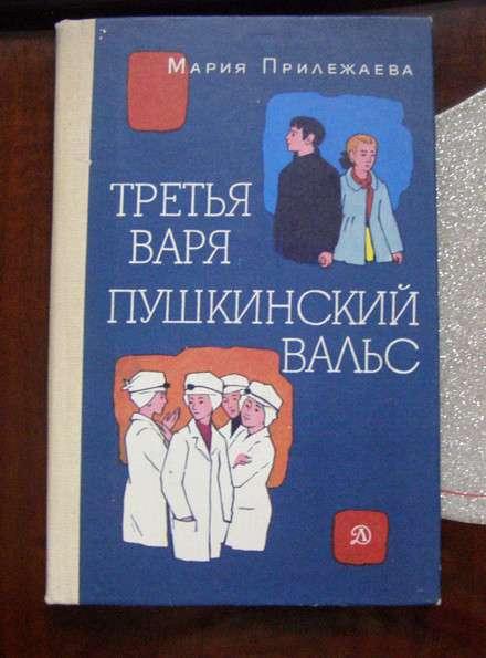 Прилежаева Третья Варя. Пушкинский вальс (книга для детей)