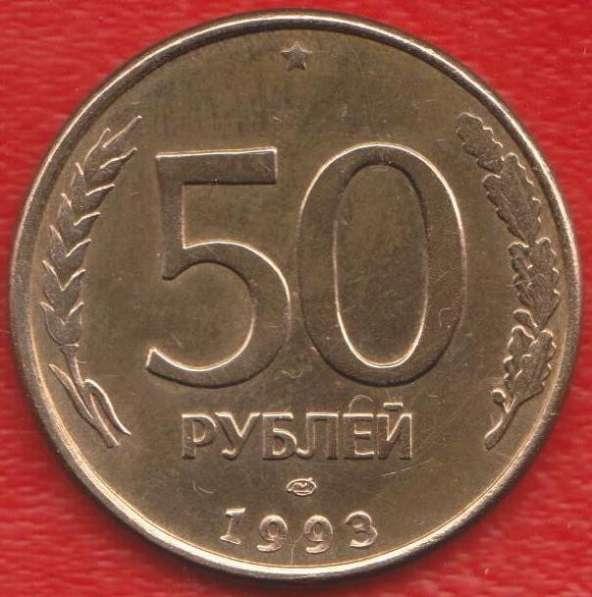 Россия 50 рублей 1993 магнитная (образца 1995 г.) ЛМД