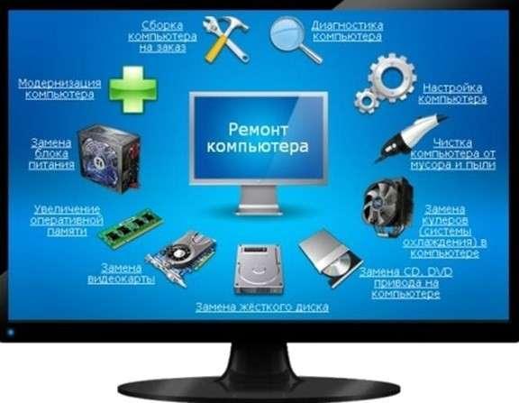 Ремонт компьютеров и ноутбуков по ТАЛГАРУ