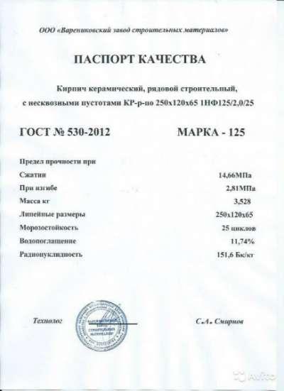 Кирпич забутовочный в Новороссийске