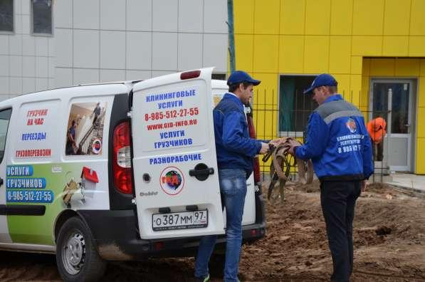 Услуги грузчиков и разнорабочих в Наро-Фоминском районе