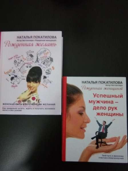 Книги Натальи Покатиловой