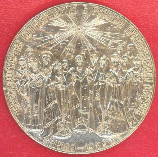 400 лет Патриаршества в РПЦ 1989 г. Церковь