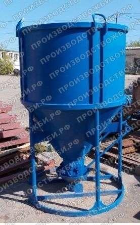 Продаю Бадью для подачи бетона