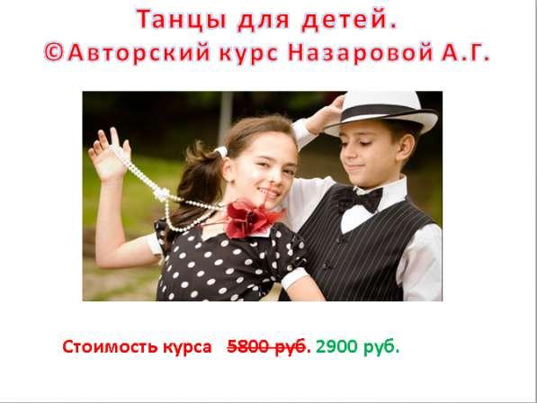 © Танцы для детей. Авторский видео курс. Назаровой А. Г