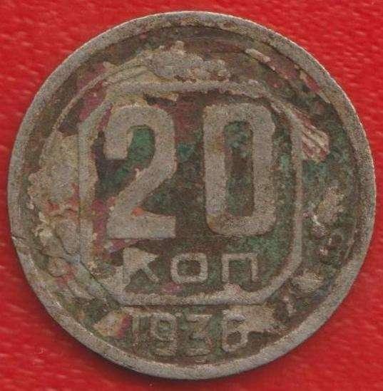 СССР 20 копеек 1936 г.