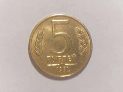 Монеты 5 Рублей 1992 год М Л Россия