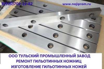 Ножи гильотинные 540х60х16мм изготовлен.