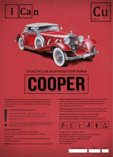 Автошампунь I CAN Cooper