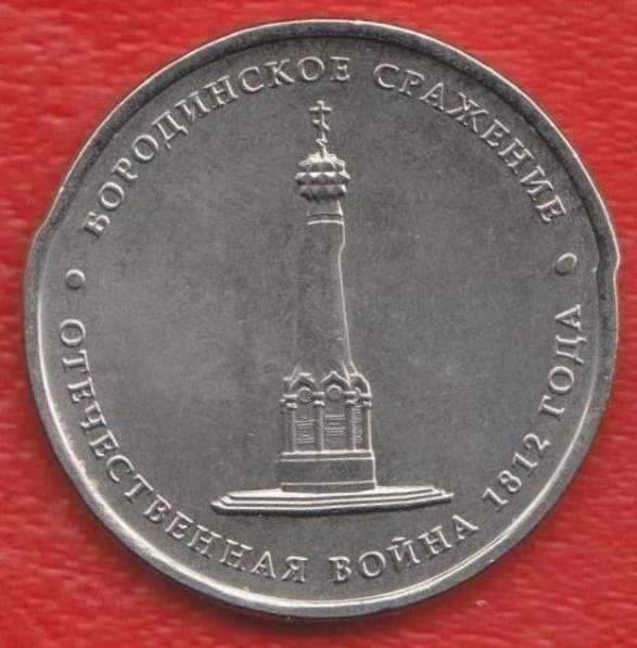 5 рублей 2012 Бородинское сражение Война 1812 г