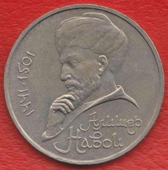 СССР 1 рубль 1991 г. Навои
