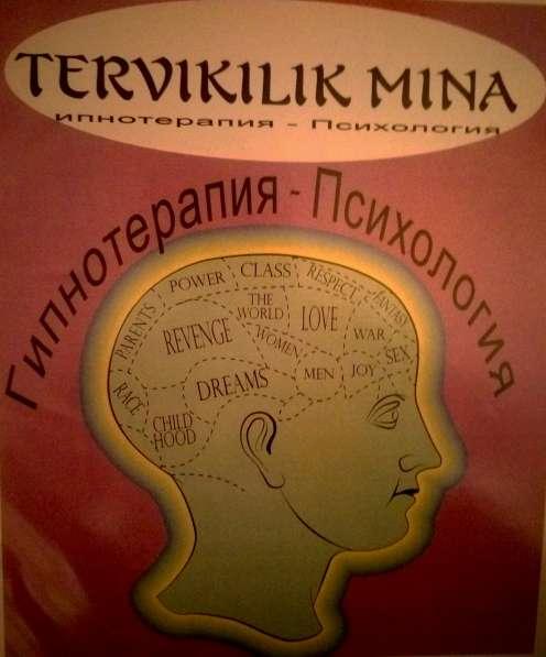 Услуги психотерапевта-гипнотерапевта