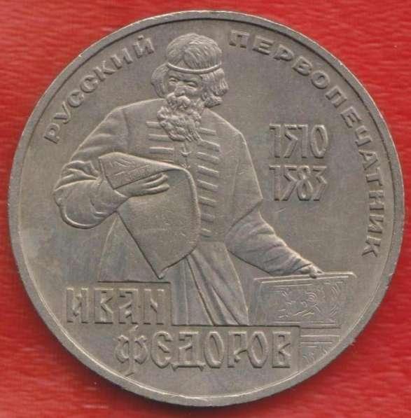 СССР 1 рубль 1983 г. Иван Федоров