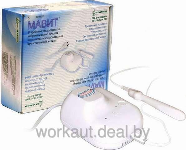 Аппарат МАВИТ УЛП-01 для лечения простатита почти новый