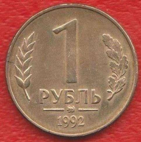 Россия 1 рубль 1992 г. ММД № 2