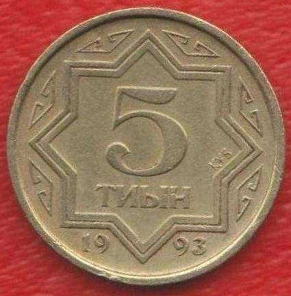 Казахстан 5 тиын 1993 г