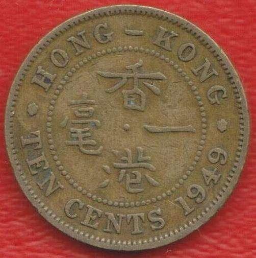 Гонконг 10 центов 1949 г