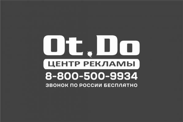 Рекламные конструкции/вывески
