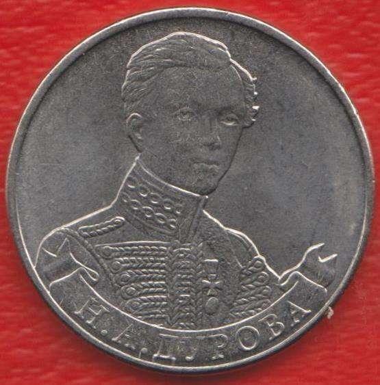 Россия 2 рубля 2012 Дурова Война 1812 г